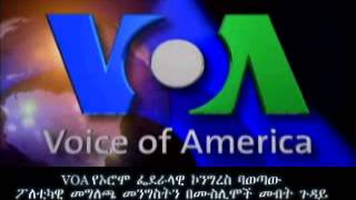 VOA የኦሮሞ ፌደራላዊ ኮንግረስ ባወጣው ፖለቲካዊ መግለጫ መንግስትን በሙስሊሞች መብት ጉዳይ ስለመንቀፉ ዘገባ (መጋቢት 13-2005) - YouTube