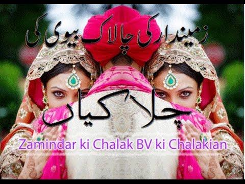 Dada Abu Ki Kahani, Zamindar Ki Bv, Makar Karny Wali, Desi Punjabi Story Folk Tale video