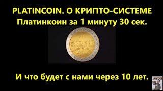 PLATINCOIN. О Крипто Системе Платинкоин за 1 минуту 30 сек.  И что будет с нами через 10 лет