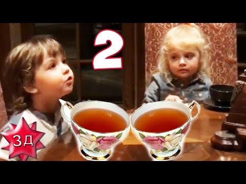 ДЕТИ ПУГАЧЕВОЙ И ГАЛКИНА: Лиза и Гарри - беседы за чашкой чая, часть2 - Хочешь поскакать на лошади?!