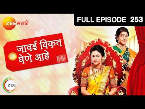 Jawai Vikat Ghene Aahe - Episode 253 - December 19, 2014