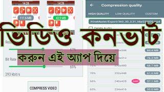 ভিডিও কনভার্ট করুন এই অ্যাপ দিয়ে । How to convert or compress your Video |Video Converter |Converter