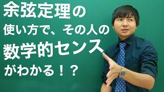 余弦定理を通して数学の考え方を学ぶ授業