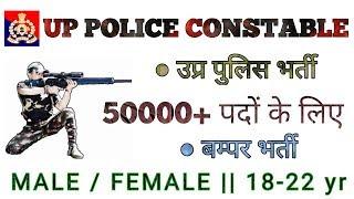 उप्र 50000 हजार सिपाही भर्ती || UP POLICE CONSTABLE LATEST VACANCY || UPP VACANCY || UP POLICE