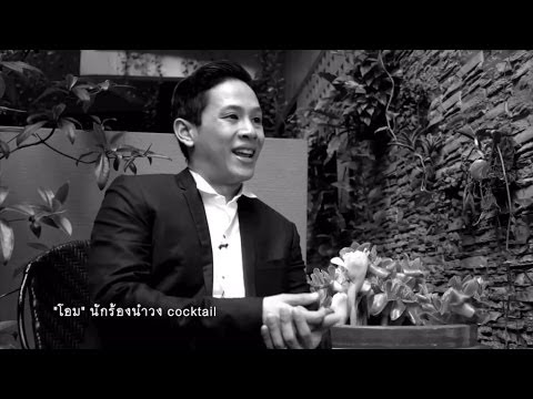 Scoop เธอ - COCKTAIL