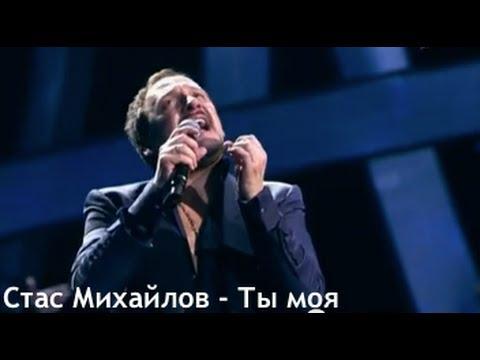 Стас Михайлов - Ты моя (Live)
