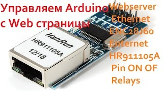 v.1 Управляем Arduino с Web страницы Webserver Ethernet ENC28J60 Enternet HR911105A Pin ON OF Relays