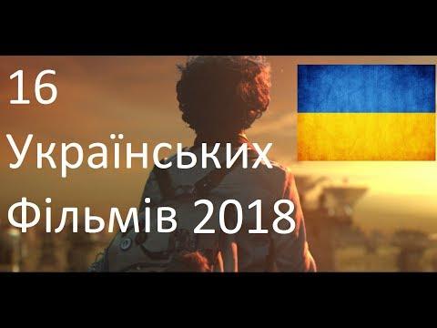16 УКРАЇНСЬКИХ ФІЛЬМІВ 2018