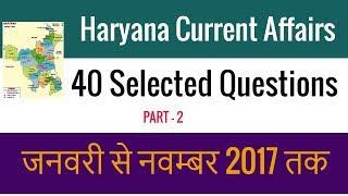 download lagu Haryana Gk Current Affairs 2017 For Hssc In Hindi gratis