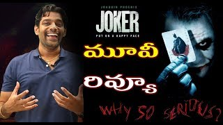 జోకర్ మూవీ రివ్యూ | Joker Movie Review in Telugu | Todd Phillips | Joaquin Phoenix