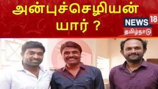 AnpuSeliyan Yaar..? | News18 Tamilnadu