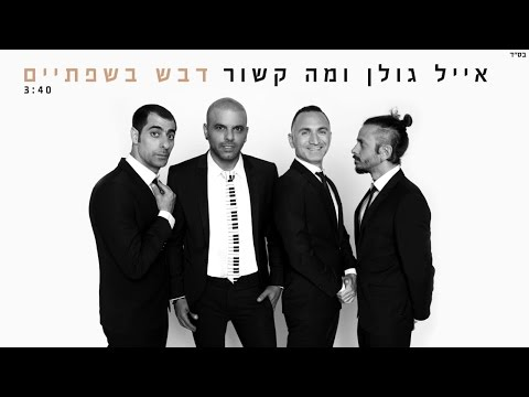 אייל גולן ומה קשור - דבש בשפתיים Eyal Golan and Ma Kashur