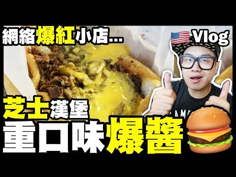 【Vlog】網絡爆紅小店...重口味爆醬