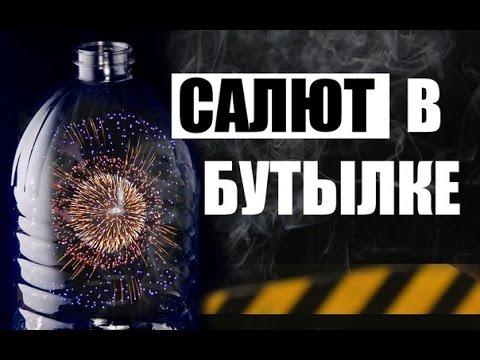 САЛЮТ В 5 ЛИТРОВОЙ БУТЫЛКЕ [ с водой ]