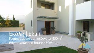 Maisonette Ekali, 450sqm for Sale| GreeKorner real estate SR1052