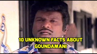 10 Unknown Facts about Goundamani | Bioscope
