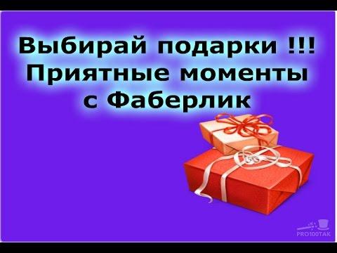 Подарки и приятные моменты 491