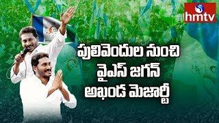 YS Jagan Gets Record Majority in AP Elections  | hmtv
