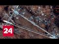 Удар США по авиабазе Сирии: как ответит Россия?