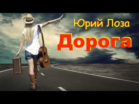 Лоза Юрий - Дорога