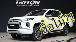 ซื้อไม๊?! พาชม Mitsubishi Triton ใหม่ ในงาน Motor Expo 2018