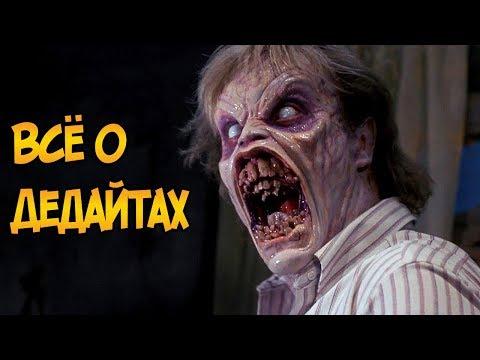 Дедайты из фильмов и сериала Зловещие Мертвецы / Evil Dead