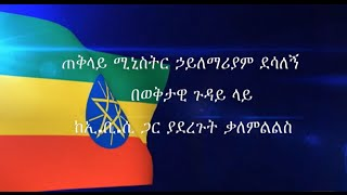 Interview With Prime Minister Hailemariam Desalegne On Current Situations