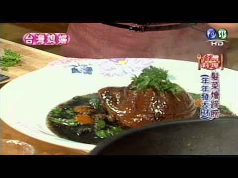 台綜-巧手料理-20150117 台灣媳婦:髮菜燴蹄膀