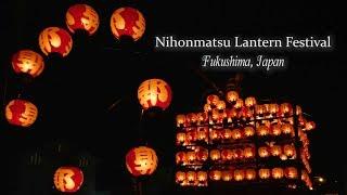 Lanterns in the night sky! Nihonmatsu Lantern Festival