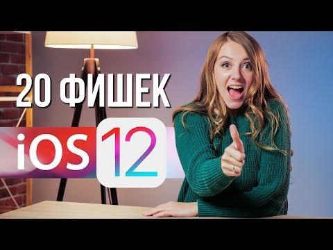 20 фишек iOS 12 - обзор от Ники