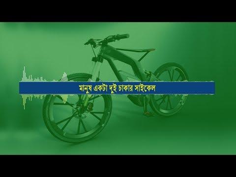 মানুষ একটা দুই চাক্কার সাইকেল....  Manush Ekta Dui Chakkar Cycle [AUDIO]