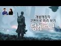 개봉예정작 코멘트로 미리보기 / 덩케르크
