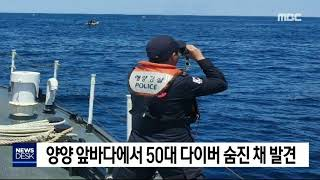 영동]양양에서 50대 다이버 숨진 채 발견