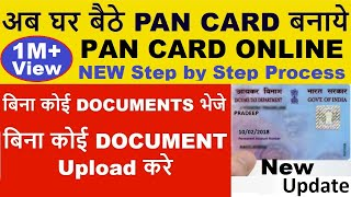 How to apply Pan Card Online 2018 | Apply New Pan Card Online in 3 Days In Hindi