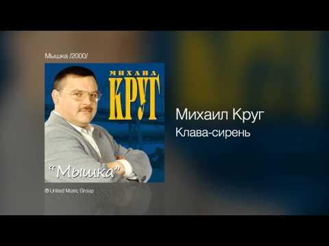 Михаил Круг - Клава-сирень - Мышка /2000/