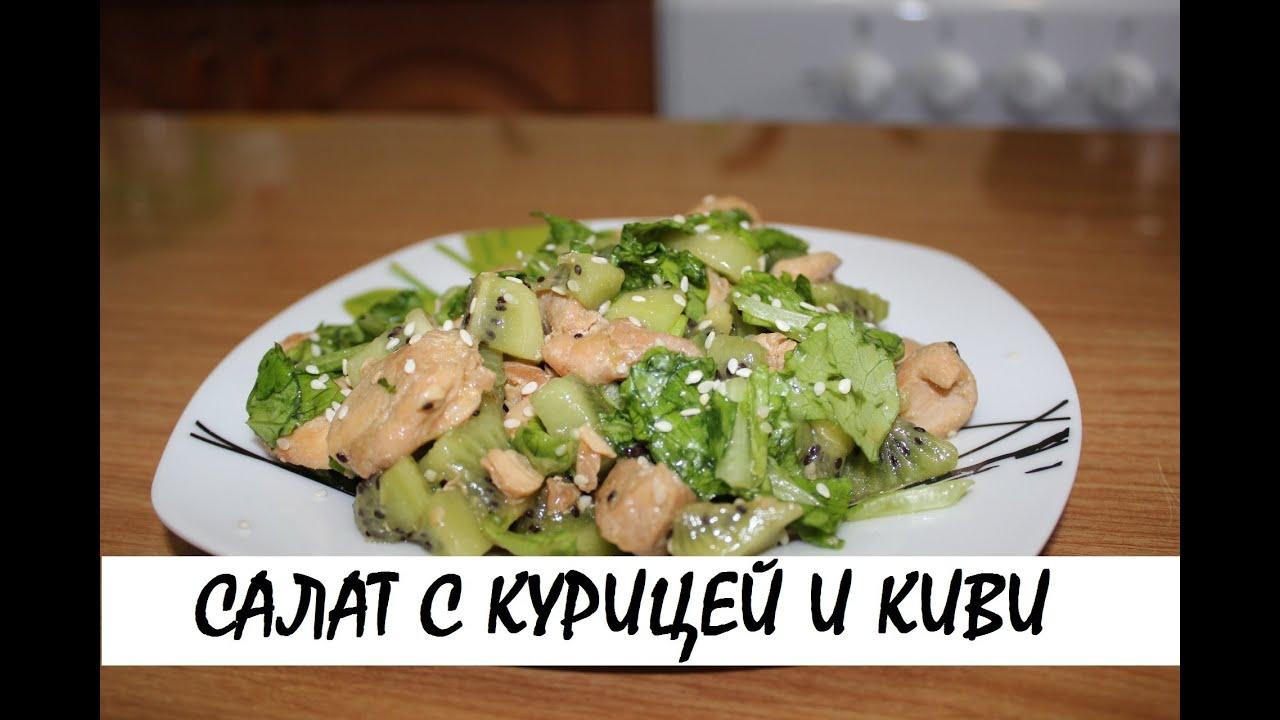 Вкусные салаты с киви курицей