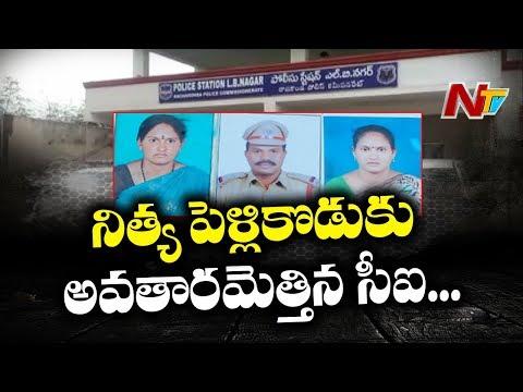 నిత్య పెళ్ళికొడుకు గా మారిన పోలీస్ | Be Alert | NTV