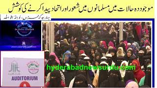 download lagu Jamat E Islami Hind 2 Days Conference In Hyderabad gratis