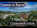 Крым / Керчь / Прогулка