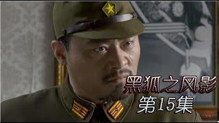 《黑狐之风影》HD 第15集(吴承轩,王梓桐,康杰,张若昀、李卓霖等主演)