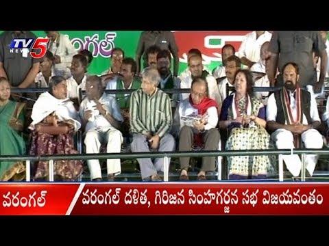 SC,STs Dalitha Girijana Simha Garjana Sabha Highlights | Warangal | TV5 News