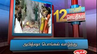 14TH JAN 12PM MANI NEWS