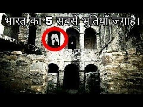 भारत की 5 सबसे भुतियाँ जगाहै। India's 5 Haunted places.