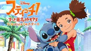 Lilo & Stitch Anime Made Me Cringe