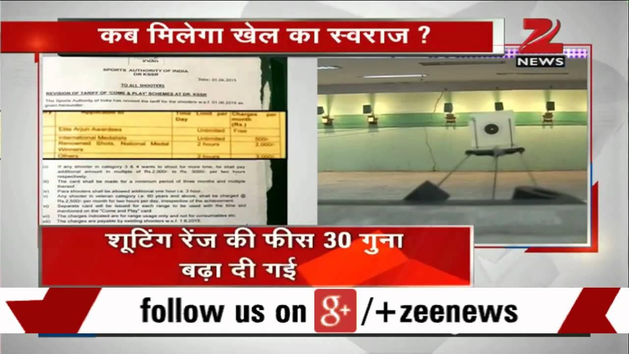Delhi: Karni Singh shooting range hikes fee