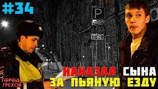 Город Грехов 34 - Пьяный сын на папиной машине