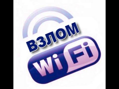 #Выпуск 15: Как взломать Wi-Fi. Как подключиться к wi-fi без пароля. Урок взлома Wi-Fi.