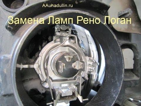 Замена лампочек передней фары рено логан Doovi