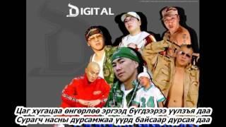 Digital - Mungun honhnii duu lyrics