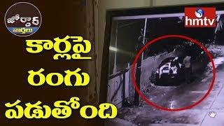 కార్లపై రంగు పడుతోంది | Saroornagar | Jordar News | hmtv